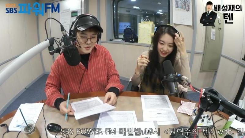 180223 [배성재의 텐] 권혁수와 함께하는 펭디 김소혜 특집 생녹방