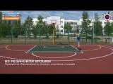 Мегаполис - Обновили площадку - Нижневартовск