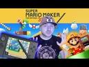 Super Mario Maker для 3DS разочарование года