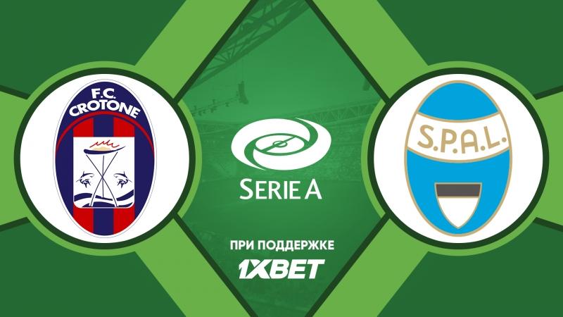 Кротоне 23 СПАЛ | Итальянская Серия А 201718 | 26-й тур | Обзор матча