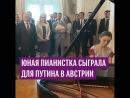 Юная пианистка сыграла для Путина в Австрии
