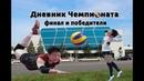 Чемпионат Азии по волейболу 2018 / Дневник / Финал и закрытие