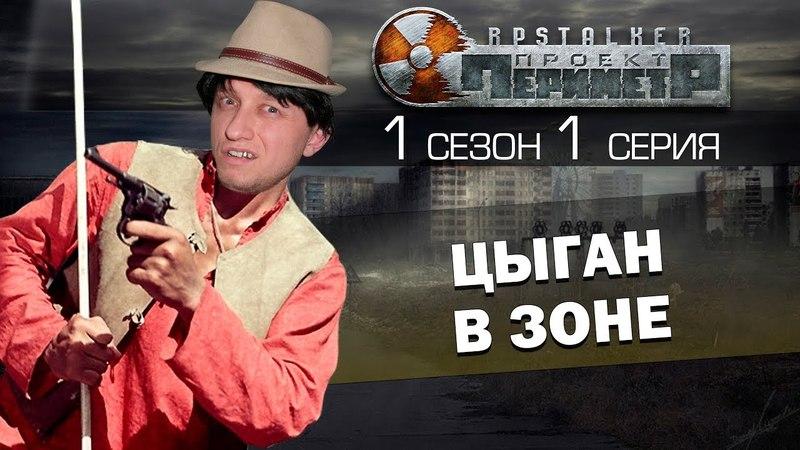 RPStalker «Периметр» 1 Сезон 1 Серия. Цыган в Зоне.