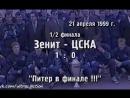 Кубок России, 1/2 финала. Зенит 1-0 ЦСКА