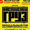 КАСПИЙСКИЙ ГРУЗ//15 АПРЕЛЯ//ЧЕРЕПОВЕЦ