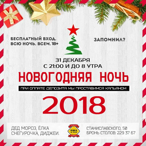 Афиша Ростов-на-Дону 31.12 / Новогодняя Ночь 2018 Мама Не Горюй
