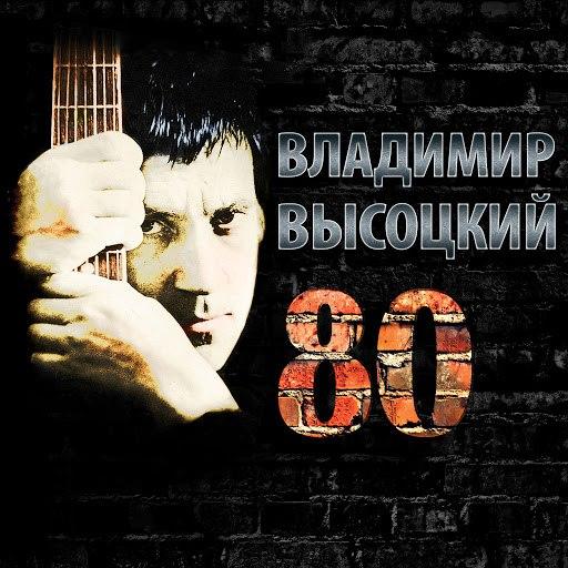 Владимир Высоцкий альбом Высоцкий 80