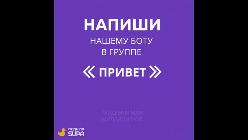 Академия МЛМ Миллионеров