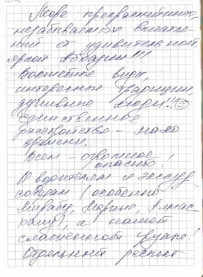 Отзыв (Абхазия) апрель 2018 г.