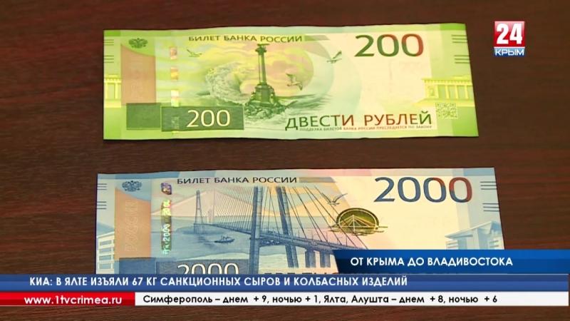 ЦБ призвал не покупать новые купюры в 200 и 2000 рублей по цене выше номинала
