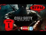 Call of Duty: Black Ops | Зов Долга: Секретные операции
