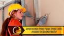 Зачем нужен проект электрики ЭОМ, и каким он должен бытьэлектромонтажные работы Москва