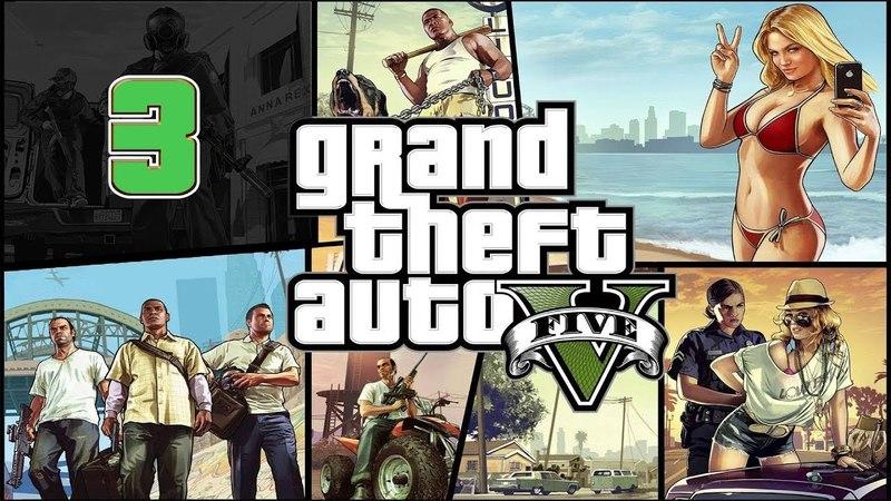Прохождение Grand Theft Auto V GTA 5 В 2018г Часть 3 Затруднения Играем в теннис