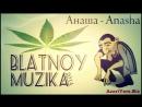 BLATNOY MUZIKA Anasha Анаша 2016