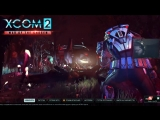 XCOM 2: War of the Chosen. Щупаем легенду.