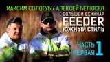 FEEDER - Южный стиль Семинар по фидеру 1 часть