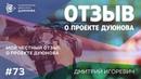 73 Мой честный отзыв о проекте Дуюнова l Дмитрий Игоревич