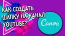 Как создать шапку для канала YouTube онлайн? | Создание шапки для Ютуба