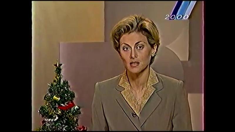 События (ТВЦ, 5.01.2000) Фрагмент