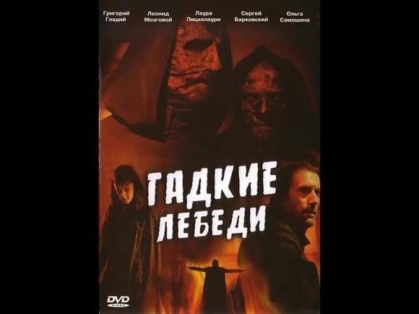 Гадкие Лебеди (2006)