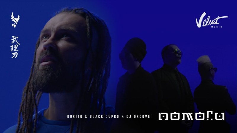 Burito Black Cupro Dj Groove - Помоги (0)