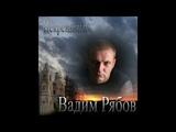 Вадим Рябов - Некрещёный (2009)
