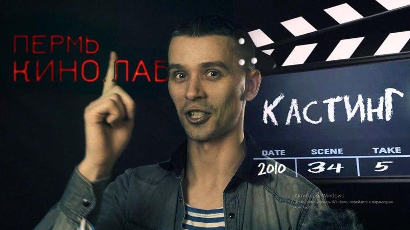 Кастинг актёров на текущие проекты от ПермьКиноЛаб