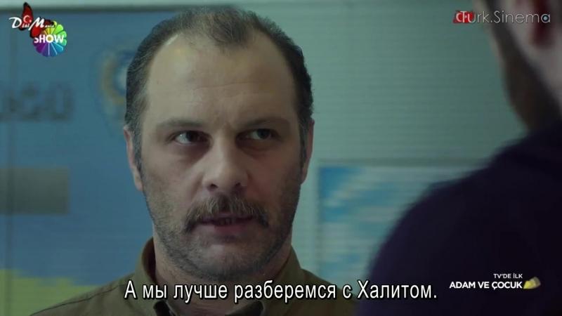 Adam ve Çocuk izle 2017 субтитры