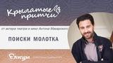 Поиски молотка - Антон Макарский - Крылатые притчи