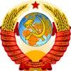 СССР - Вспомним лучшее