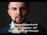 ОБЗОР ПЛОЩАДОК ЕКБ-ресторан Бюро находок