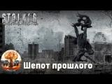 S.T.A.L.K.E.R. - Шепот прошлого (Россия) 720HD