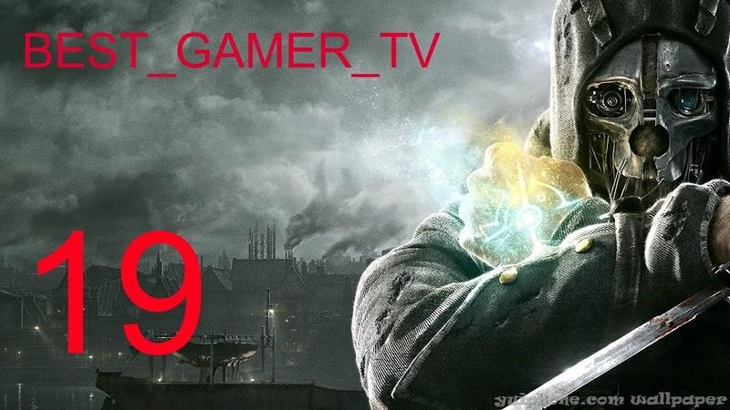Прохождение Dishonored (Часть 19. Возвращение в паб. Песья яма) » Freewka.com - Смотреть онлайн в хорощем качестве