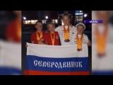 «Кубок Золотого Кольца» в Анапе | ТВ Северодвинска