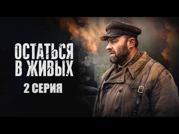 Остаться в живых. 2 серия (2018). Военная драма, мелодрама @ Русские сериалы