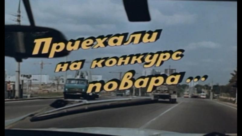 Приехали на конкурс повара (1977).widescreen