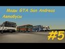 Моды GTA San Andreas. Автобусы ЯАЗ 5267, Икарус 280 Гармошка, Mercedes-Benz O407, ПАЗ 672 5