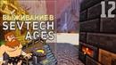 SevTech Ages 12 - Возвращение домой Выживание в Майнкрафт с модами