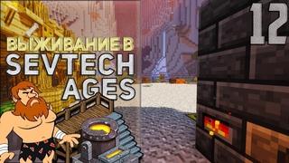SevTech Ages #12 - Возвращение домой | Выживание в Майнкрафт с модами