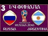 FIFA World Cup 2018 Russia в FIFA 18 - РОССИЯ АРГЕНТИНА (1/4 ФИНАЛА)