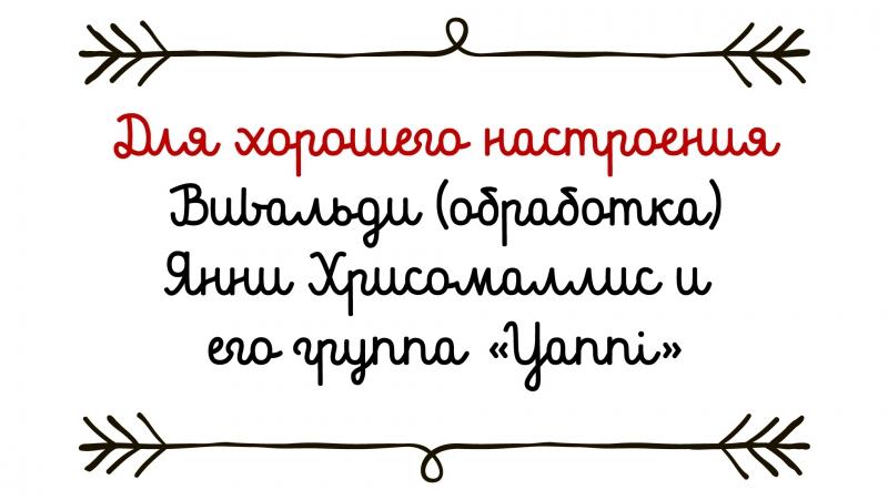 Yanni. Вивальди (обработка). Шторм