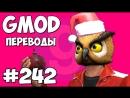 Михакер Garrys Mod Смешные моменты перевод 242 - СТАРЫЙ НОВЫЙ ГОД Гаррис Мод