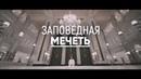 Заповедная мечеть (Кааба) | Документальный фильм [промо ролик]