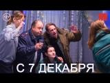 Дублированный трейлер фильма «Жги!»
