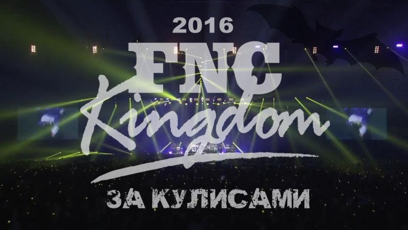 За кулисами FNC Kingdom 2016 Creepy Nights (рус. суб)