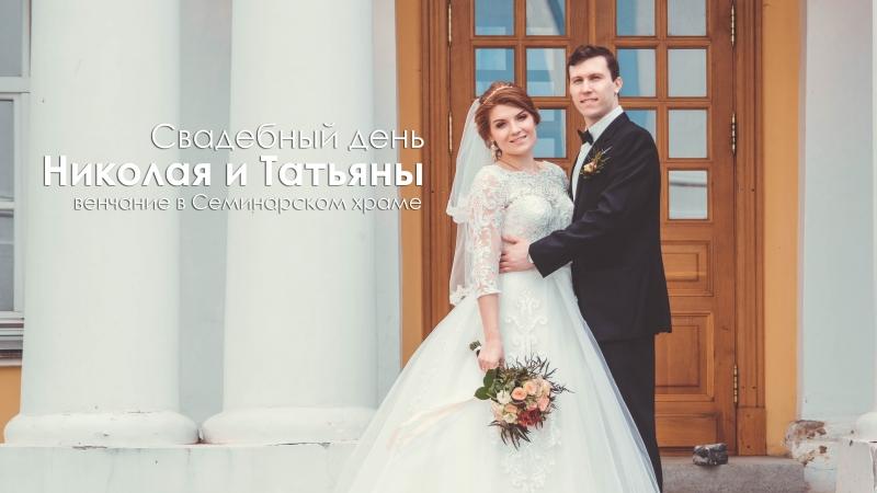 Свадебный клип Николая и Татьяны. Венчание в Семинарском храме. Видеограф Андрианов Андрей