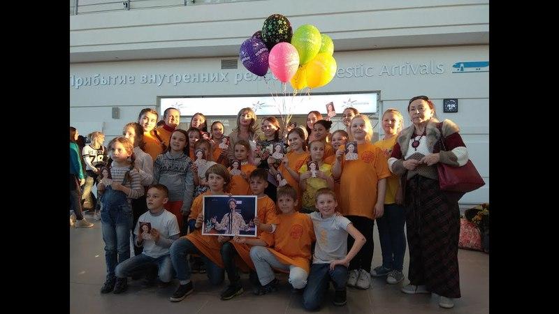 Калинка встречает финалистку Голос Дети Веронику Сыромля в аэропоту Симферополя