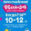 "Парк празднования дней рождений ""Фриляндия"""