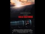 Ночной рейс / Red Eye (2005)