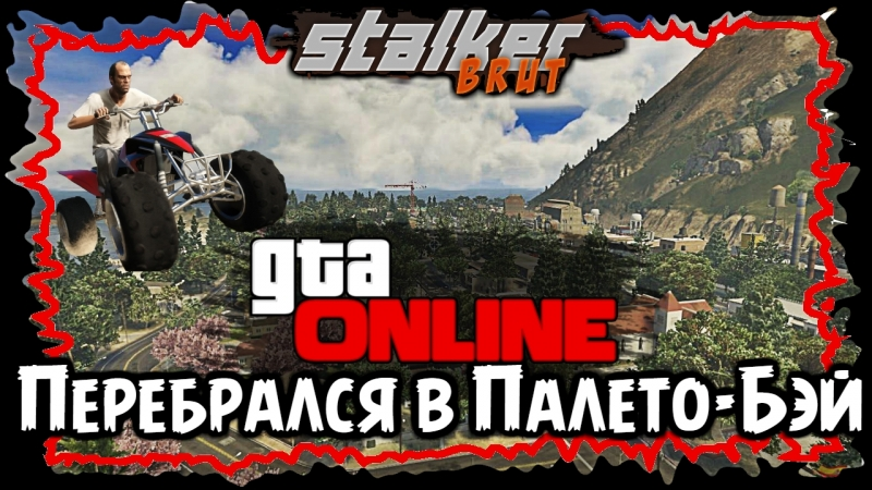 Перебрался в Палето-Бэй ✬ Новый дом, новый клабхаус, новая жизнь в GTA Online